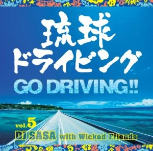 J-POP、島唄を沖縄テイストでカバー!【CD・MixCD】琉球ドライビング 5 -Go Driving- / DJ Sasa with Wicked Friends【M便 2/12】