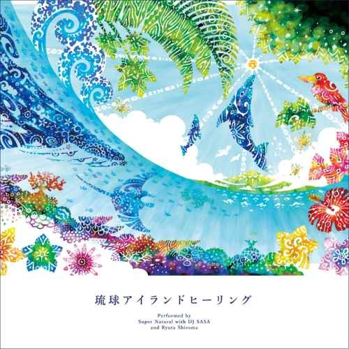 沖縄 カバー琉球アイランドヒーリング / Super Natural with DJ Sasa and Ryuta Shiroma