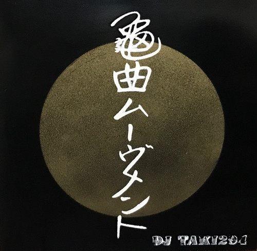 ヒップホップ龜曲ムーヴメント / DJ Taki294