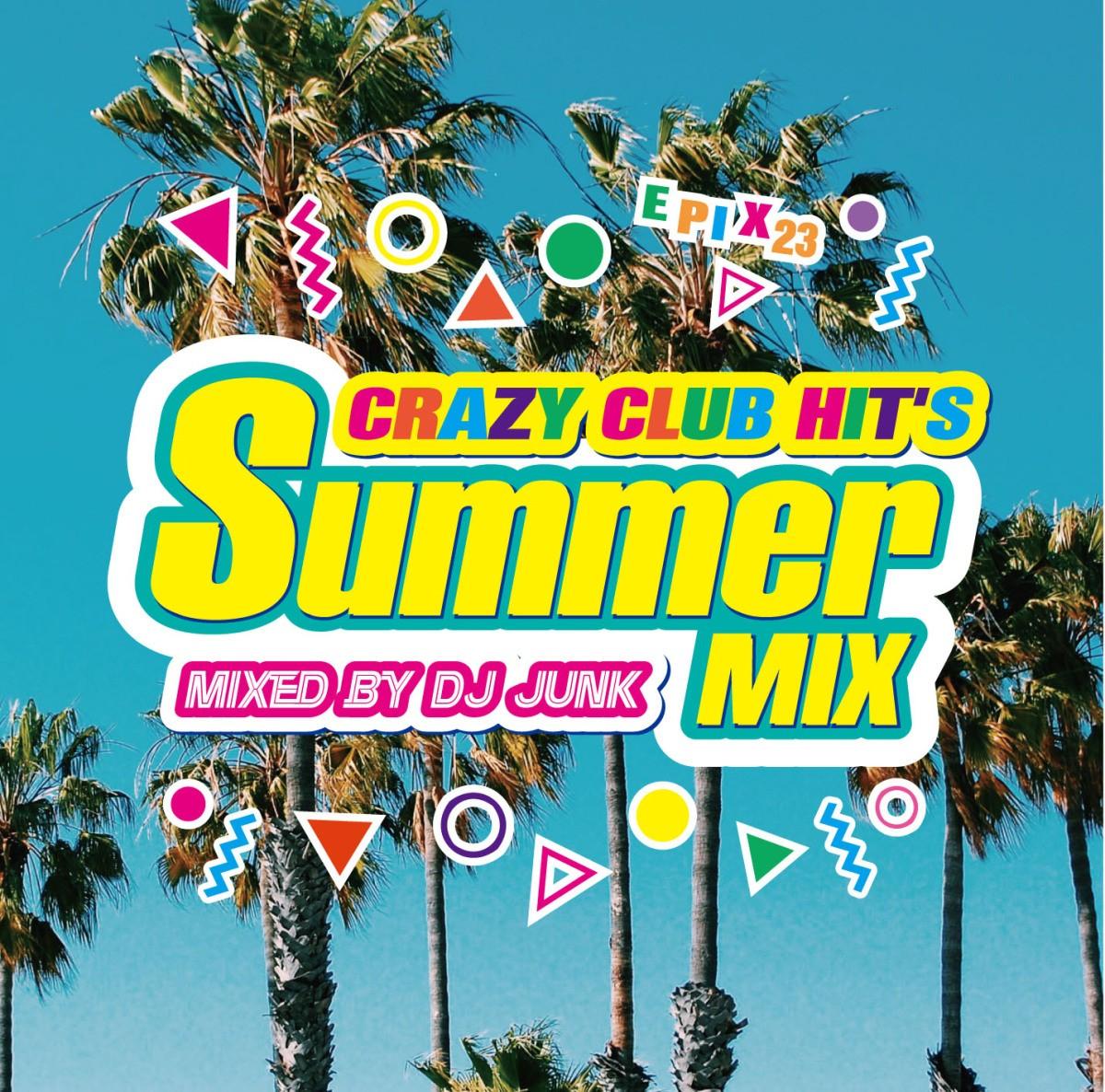 サマー・夏・フィフスハーモニー・カルヴィンハリス・チェインスモーカーズEpix 23 -Crazy Club Hit's Summer Mix- / DJ Junk