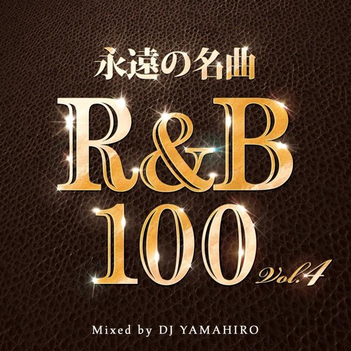 国内最大級に売れてるシリーズ 永遠の名曲 R&B 2枚組 100曲永遠の名曲 R&B 100 Vol.4 / DJ Yamahiro
