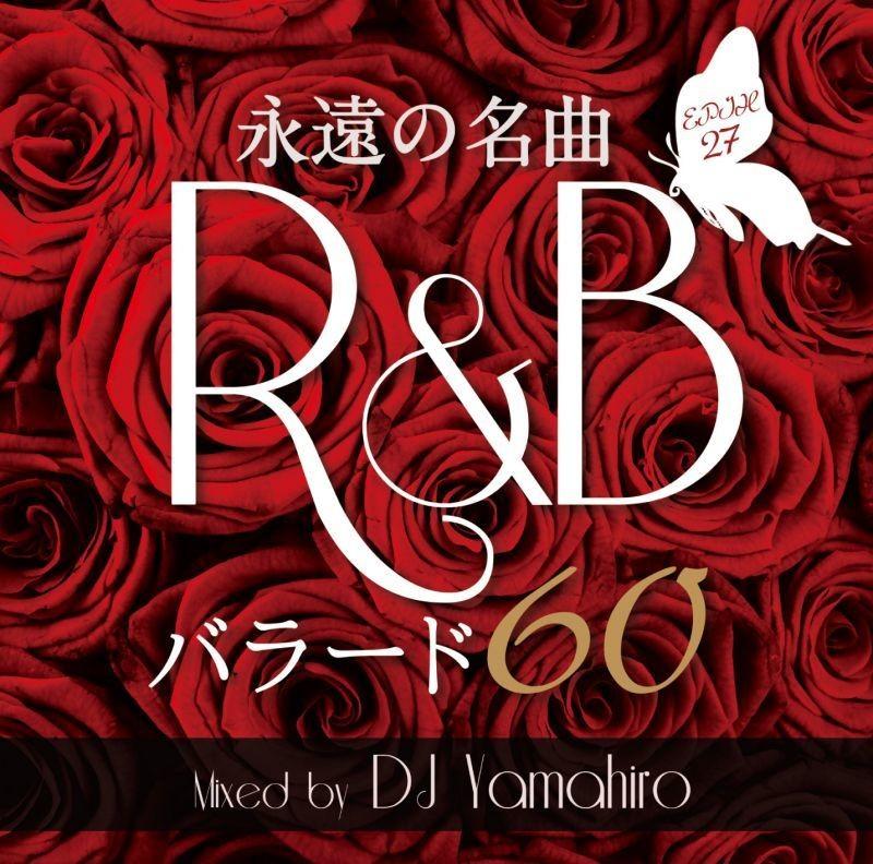 R&B 名曲 バラード ジャネットジャクソン アリーヤ キーシャコールEpix 27 -永遠の名曲 R&B バラード60- / DJ Yamahiro