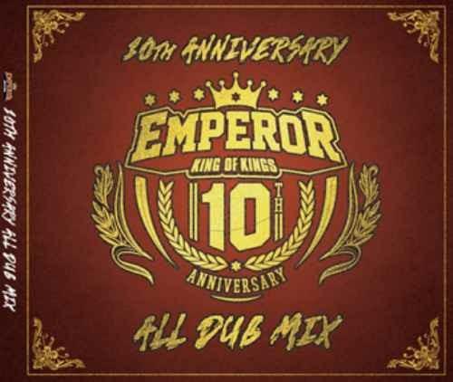 レゲエ エンペラー 10周年 記念 ベスト ジャマイカEmperor 10th Anniversary All Dub Mix / Emperor