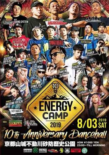 エナキャン サウンドエナジーEnergy Camp 2019 DVD -10th Anniversary Dancehall- / Sound Energy
