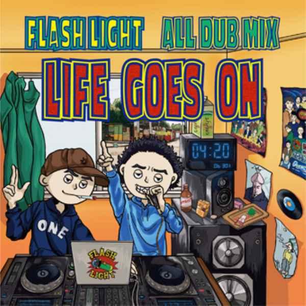 レゲエ オールダブミックスFlash Light All Dub Mix Life Goes On / Flash Light Sound ( フラッシュライト )