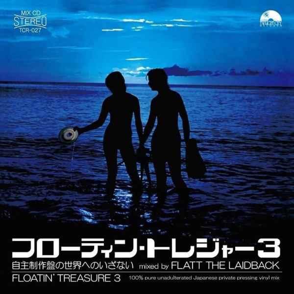 リゾート アーバン 和もの ソウル ジャズ ディスコFloatin' Treasure 3 / Flatt The Laidback