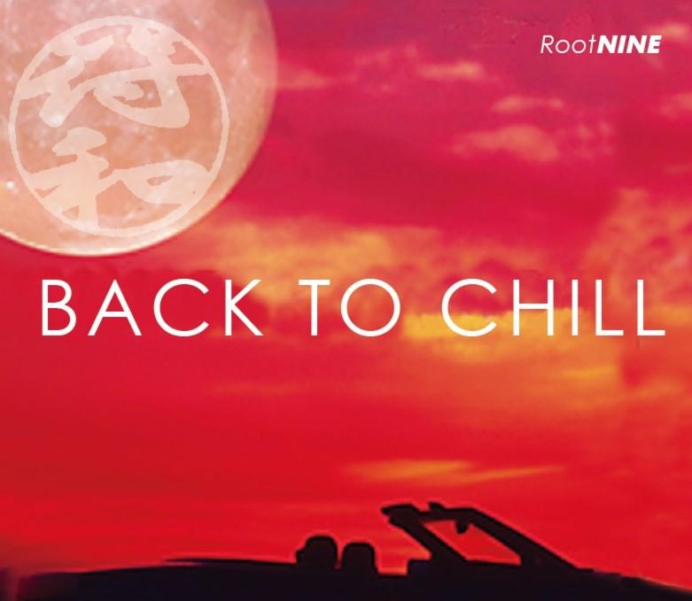 神秘に満ちた音の世界へ!極上の癒しをお届けします。【洋楽 MixCD・洋楽CD】Back To Chill / 符和【M便 2/12】