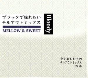 メロウなネタものを「とんでもなく」甘美に仕上げた1枚。【洋楽CD・MixCD】Bloody -Mellow & Sweet- / 符和【M便 2/12】