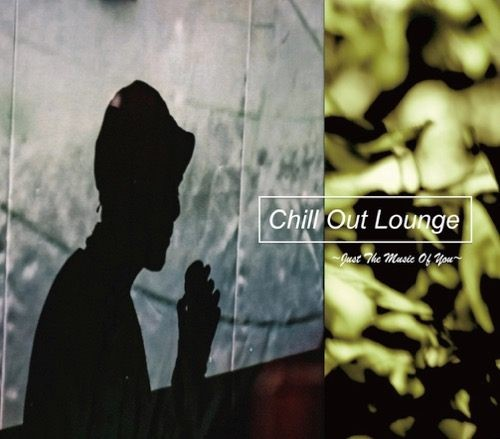 美メロ、メロウ好きには堪らない内容。【CD・MixCD】Chill Out Lounge -Just The Music Of You- / 符和【M便 2/12】