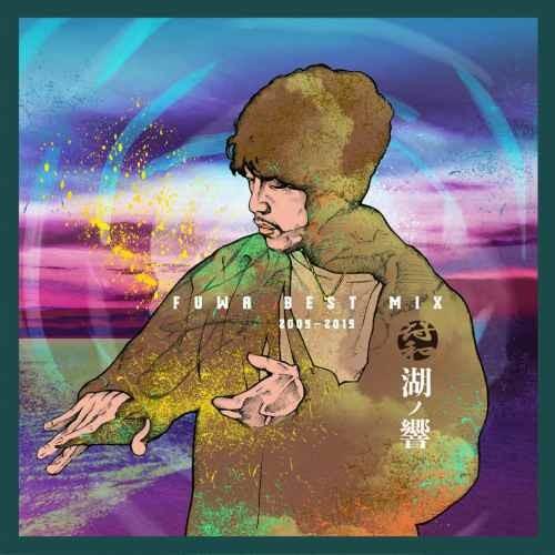 ヒップホップ フワ ベスト 2000年代湖ノ響 -Fuwa Best Mix 2009-2019- / 符和