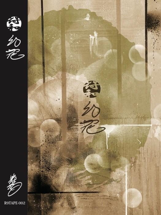インスト アルバム フワ幻花 / 符和 (カセットテープ)