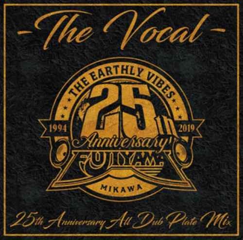 Fujiyama フジヤマ ダブプレートThe Vocal / Fujiyama