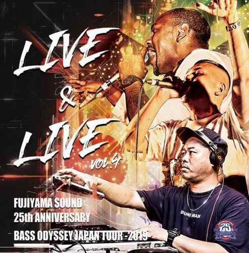 レゲエ フジヤマ サウンド Live音源Live & Live Vol.4 / Fujiyama Sound