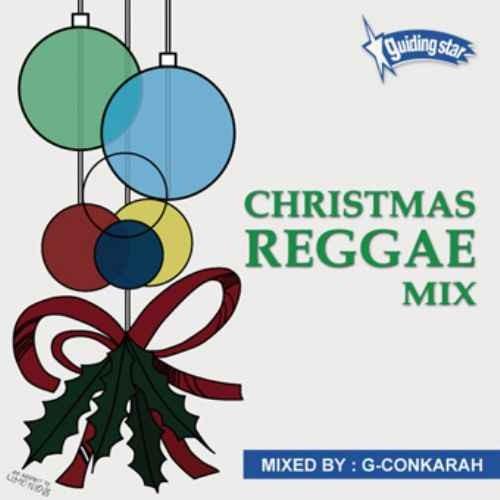 レゲエ 冬Christmas Reggae MIX / G-Conkarah