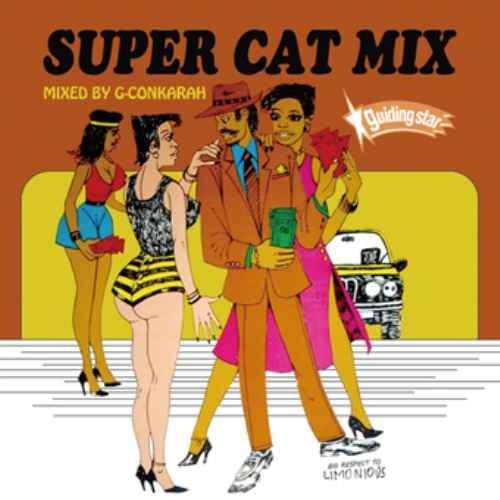 レゲエ ダンスホールSuper Cat Mix / G-Conkarah of Guiding Star