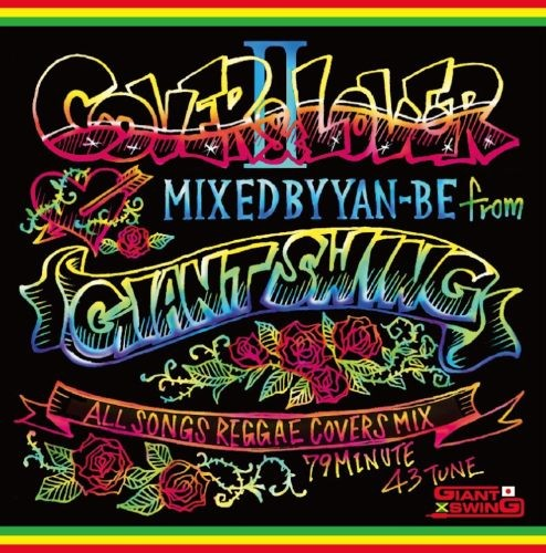 レゲエ・カバー・ラバーズ・リゾートCover & Lover 2 -All Songs Reggae Covers Mix- / Yan-Be From Giant Swing