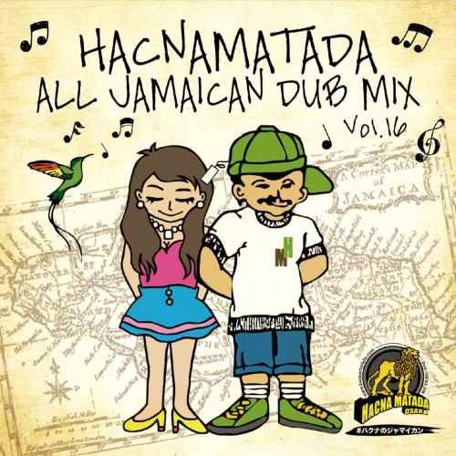 レゲエ ジャマイカ ダブ ハクナマタダHacnamatada All Jamaican Dub Mix Vol.16 / Hacnamatada