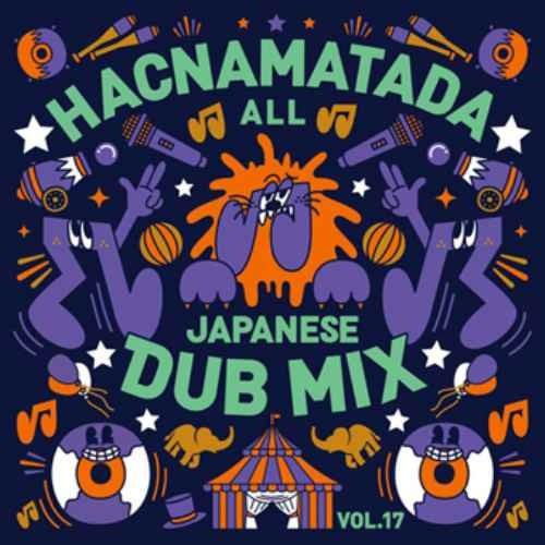 ジャパレゲ ダブ レゲエ ハクナマタダHacnamatada All Japanese Dub Mix Vol.17 / Hacnamatada