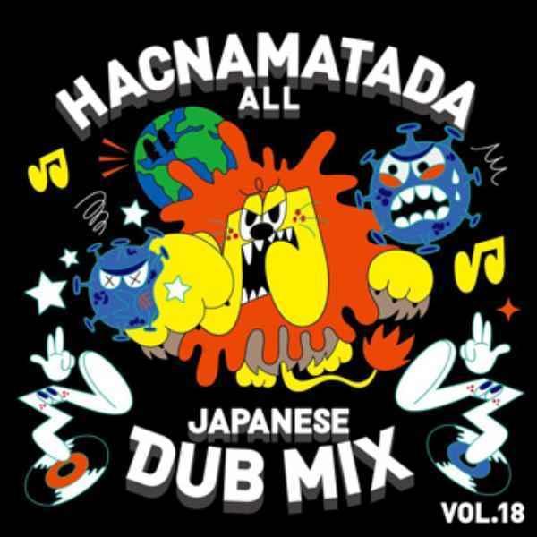 ハクナマタダ ジャパレゲ ダブHacnamatada All Japanese Dub Mix Vol.18 #ハクナのジャパニーズ / Hacnamatada (ハクナマタダ)