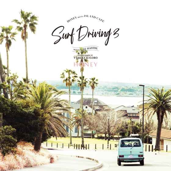 爽快で心地よいテンポ感のドライブMix! 洋楽CD MixCD Honey meets Island Cafe -Surf Driving 3- / DJ Hasebe【M便 1/12】