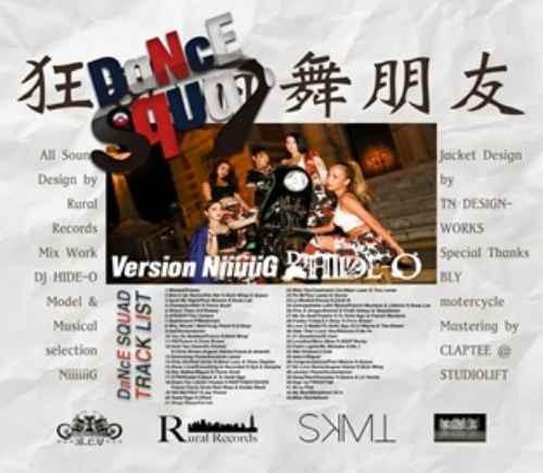 ヒップホップ ダンス ドライブ ドリージーDance Squad version NiiiiiiG / DJ Hide-O