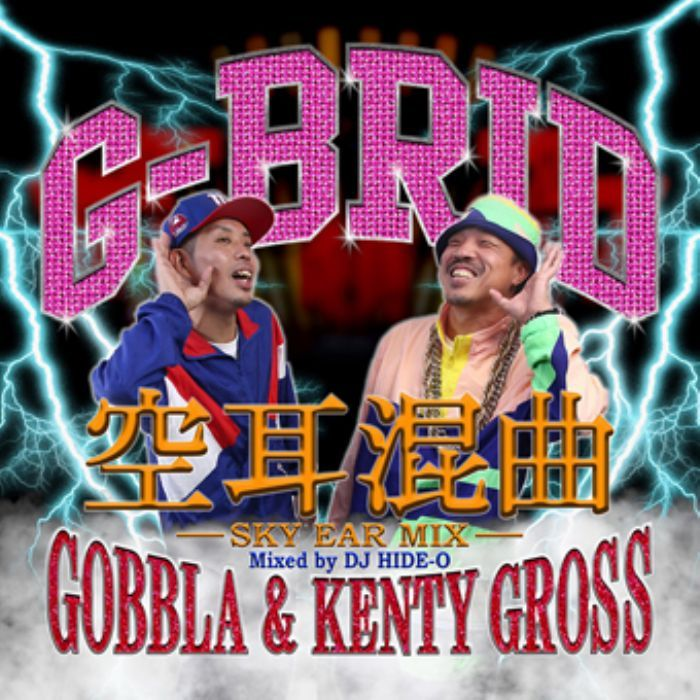 レゲエ ヒップホップ スペシャルユニット空耳混曲 / G-Brid(Gobbla & Kenty Gross)Mixed By DJ Hide-O