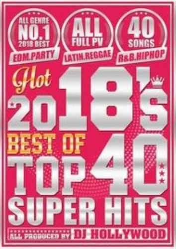 トップ40 Top40 2018 PV ヒット曲 アリアナグランデ ブルーノマーズ2018's Best Of Top40 Super Hits / DJ Hollywood