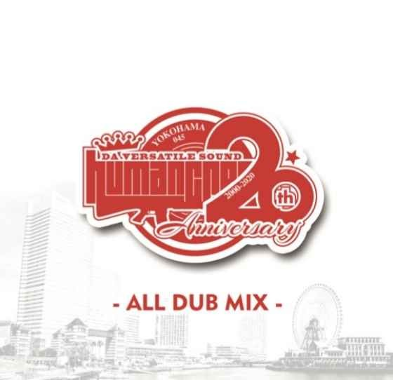 活動20年周年 ヒューマンクレスト 新旧 ダブプレート 集大成 ミックスHuman Crest 20th Anniversary All Dub Mix / Hero Realsteppa rep Human Crest