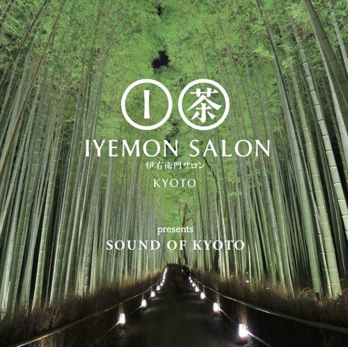 「京都の音楽」全13曲を収録。【CD・MixCD】伊右衛門サロン京都 presents Sound Of Kyoto / V.A.【M便 1/12】