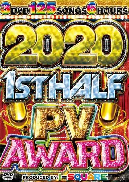 3枚組 2020 上半期 最優秀 洋楽PV ピットブル レディーガガ など収録2020 1st Half PV Award / I-Square