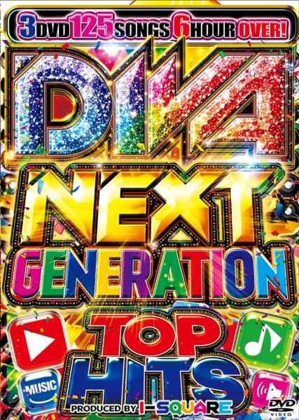 3枚組 次世代バズソング 洋楽PV フル収録 ドジャキャット デュアリパ など収録Diva Next Generation Top Hits / I-Square