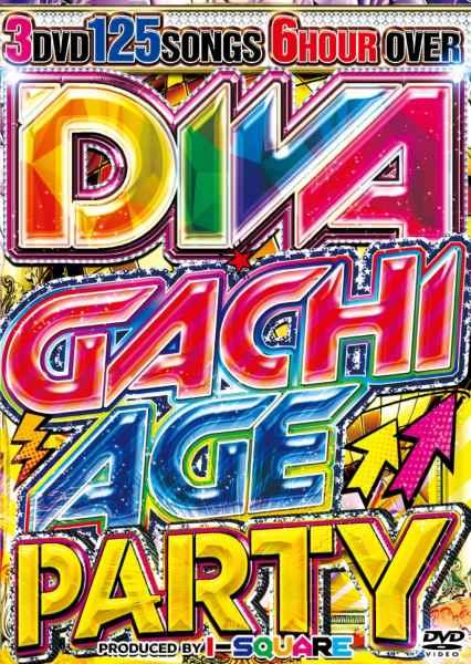 3枚組 最強ガチアゲ 洋楽 パーティー 全125曲6時間越えDiva Gachi Age No.1 Party / I-Square