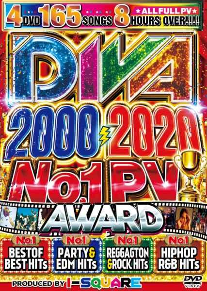 2000年代 洋楽PV集 永久保存版 20年間 フルPV 4枚組Diva 2000-2020 No.1 PV Award / I-Square