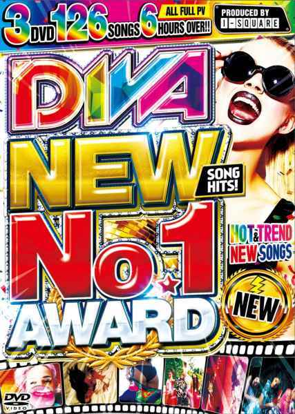 2021年先取り超最新洋楽を完全収録! 洋楽DVD MixDVD Diva New Song Hits -No.1 Award- / I-Square【M便 6/12】