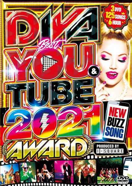 2021 絶対王者シリーズ ユーチューブ ヒット曲Diva Best You & Tube 2021 -New Buzz Song Award- / I-Square