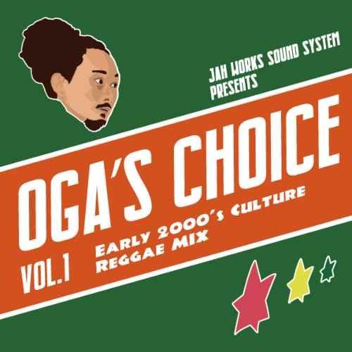 2000年代 前半 初期 レゲエ ジャマイカOga's Choice -Early 2000's Culture Reggae Mix- / Oga