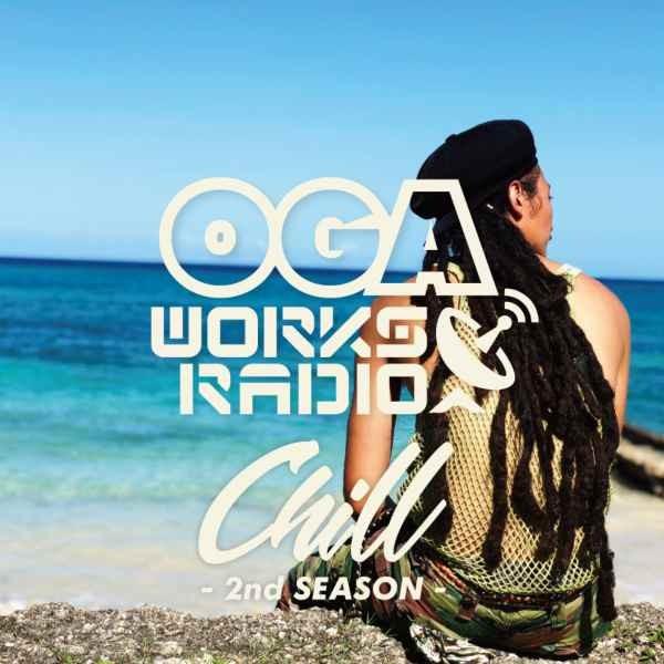 レゲエ オガラジ チルOga Works Radio Mix Vol.15 -Chill 2nd Season- / Oga