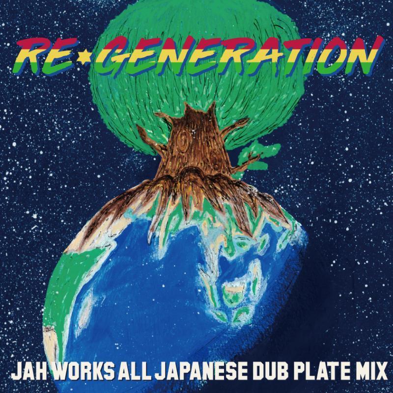 レゲエ オールジャパニーズ ダブプレート再生 -Re Generation- / Jah Works