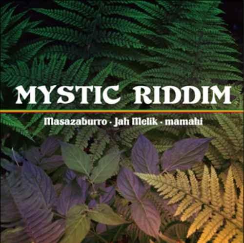 レゲエ・ワンウェイアルバム・ジャパレゲMystic Riddim / V.A. (Produced by Jam Force)