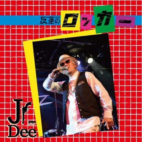 レゲエ・アルバム・ジュニアディー反逆のロッカー / Jr.Dee