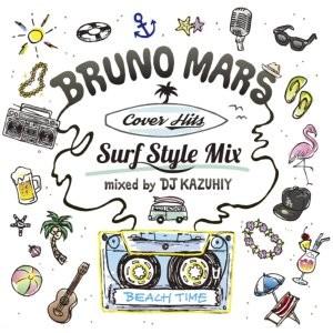ブルーノマーズ×サーフスタイル!【洋楽CD・MixCD】Bruno Mars Cover Hits -Surf Style Mix- / DJ Kazuhiy【M便 2/12】