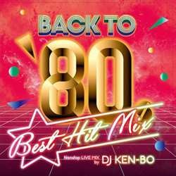 リアル80'sカバーミックス第2弾!【MixCD】Back To 80s Party Mix Vol.2 / DJ Ken-bo【M便 2/12】