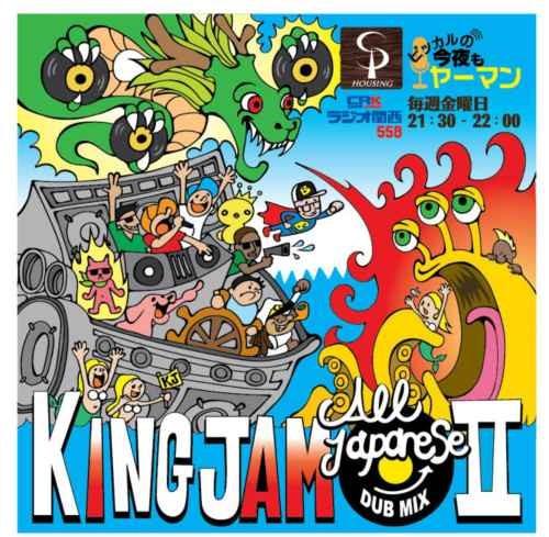 レゲエ・ダブ・ジャパニーズKing Jam All Japanese Dub MIX Vol.2 / King Jam
