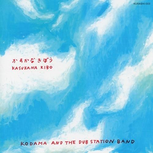 レゲエ コダマ アンド ザ ダブステーション バンド アルバムかすかな きぼう / Kodama and The Dub Station Band
