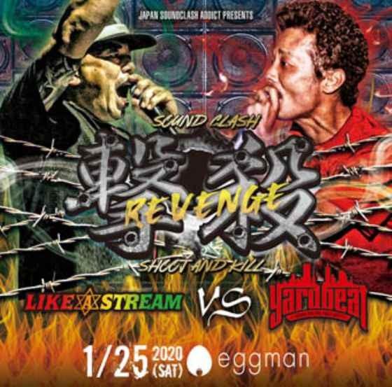 サウンドクラッシュ ライクアストリーム  ヤードビート タイマン レゲエ撃殺 -Sound Clash- Like a Stream vs Yard Beat / ライクアストリーム , ヤードビート