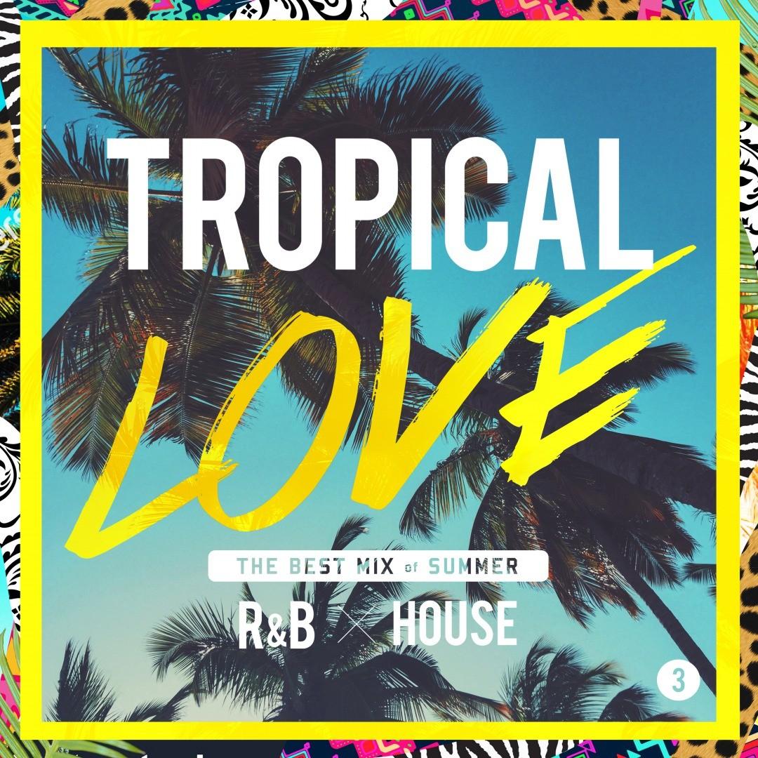 癒し・美メロ・トロピカル・R&B・メロウTropical Love 3 -The Best Mix of Summer R&B × House- / Various Artists