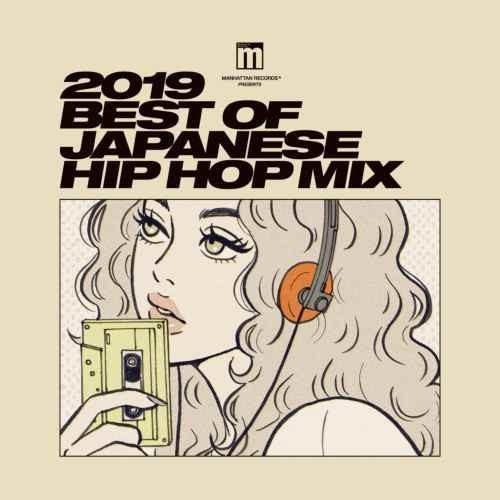ヒップホップ 日本語ラップ 2019年 ベスト マンハッタンレコード2019 Best Of Japanese HIP HOP Mix / V.A