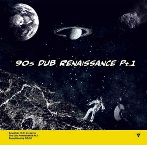マイティークラウン レゲエ 90年代 ダブ90s Dub Renaissance Pt.1 / Cojie From Mighty Crown