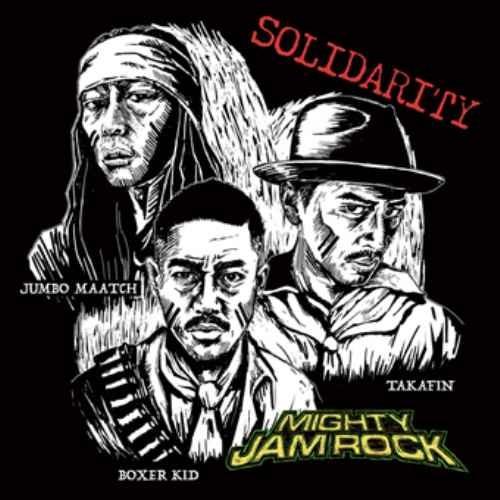 レゲエ フルアルバム マイティ ジャム ロック ダンスホールSolidarity / Mighty Jam Rock ( Jumbo Maatch , Takafin , Boxer Kid )