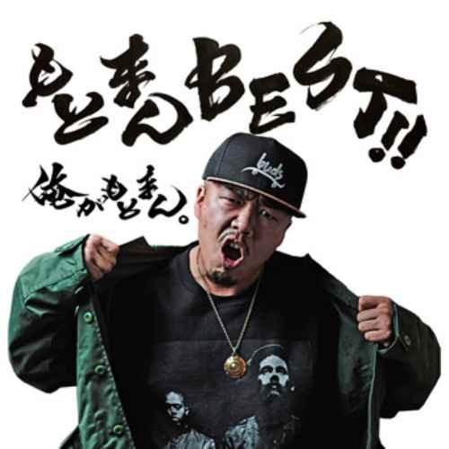 Motoman もとまん レゲエ ジャパレゲもとまんBest!! / Motoman